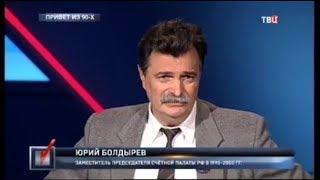 Юрий Болдырев. Приватизаторы до сих пор на управлении государством и госсобственностью. (04.10.17)