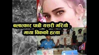 CMW - यसरी साथिले नै अपहरण पछि बलात्कार गरेर हत्या गरे माया विकलाई