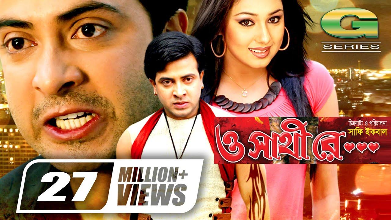 Bangla Hd Movie O Shathi Re Full Ft Shakib Khan Apu Ladaku 4g Biswas Bappa Raaz
