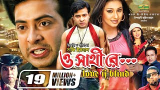 Bangla HD Movie | O Shathi Re || Full Movie | ft Shakib Khan | Apu Biswas | Bappa Raaz