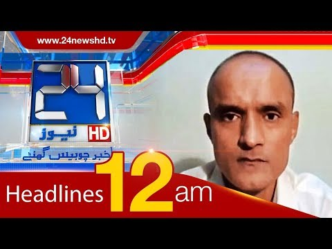 News Headlines - 12:00 AM - 24 December 2017 - 24 News HD
