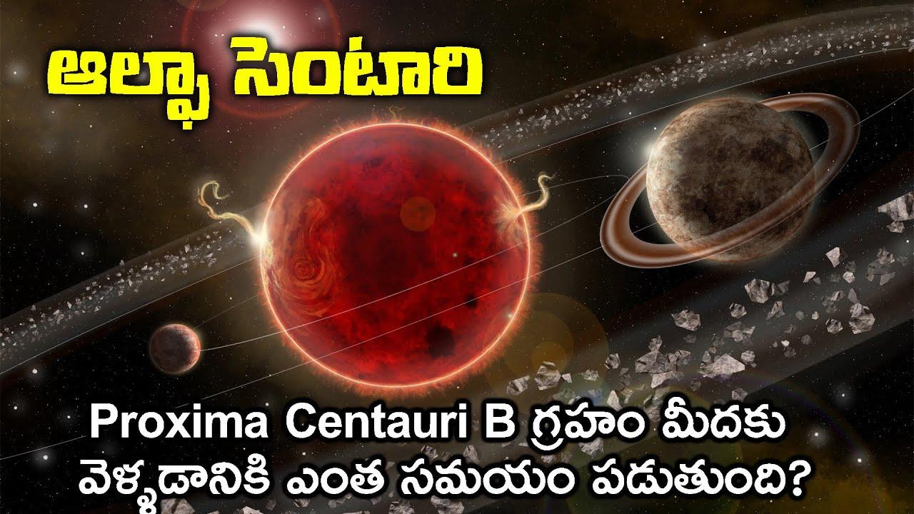 ఈ సౌర కుటుంబంలో జీవం ఉండే ఛాన్స్ ఉంది | Alpha Centauri Star System Explained in Telugu | Think Deep