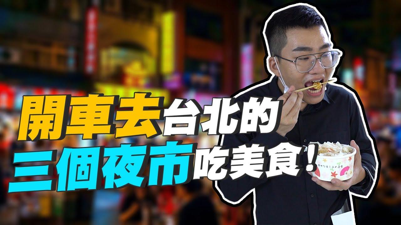 【Joeman】開車去台北的三個夜市吃美食!