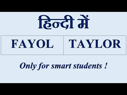 HENRY FAYOL AND F W  TAYLOR COMPARISON IN HINDI