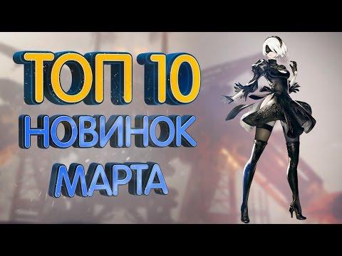 ТОП 10 Новинок марта на PS4, Xbox one и ПК