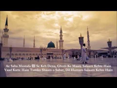 Ae Saba Mustafa ﷺ Se Keh Dena- Haji Mushtaq Attari thumbnail