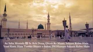 Ae Saba Mustafa ﷺ Se Keh Dena- Haji Mushtaq Attari