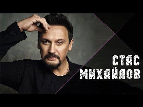 Стас Михайлов – Комнаты (Movie Clip 2018)