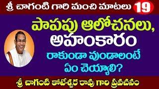 #19 Sri Chaganti Manchi Matalu   అహంకారం & పాపపు ఆలోచనలు రాకుండా ఉండాలంటే  Telugu Pravachanam