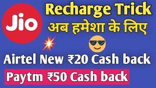 Jio 2019 Unique Recharge Trick All user , Airtel ₹20 Cash back , Paytm ₹50 Cash back offer all user