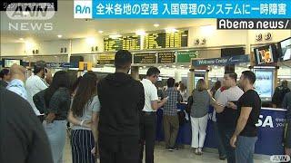 全米各地の空港 入管のシステム障害で混乱広がる(19/08/17)