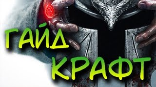 видео FAQ по Dragon Age: Inquisition
