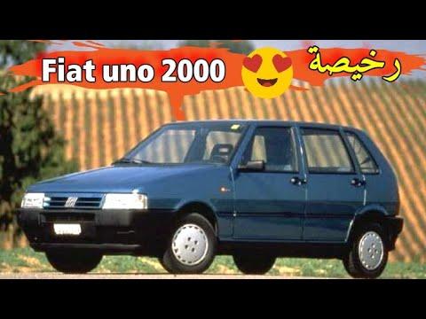 صورة فيديو : جديد اليوم: ارخص سيارة للبيع من نوع فيات اونو 2000 🔥شراء سيارات ديال درويش 🚘