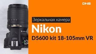 распаковка зеркального фотоаппарата Nikon D5600 / Unboxing Nikon D5600
