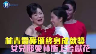 鏡週刊 娛樂即時》女兒邢愛林衝上台獻花 林青霞獲頒終身成就獎 thumbnail