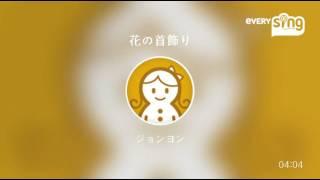Singer : ジョンヨン Title : 花の首飾り 皆様おはようございます、今日...