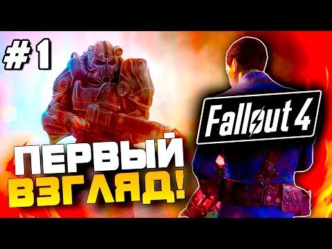 Fallout 4 - ШИКАРНО! - Она вышла! - Первый Взгляд! (60 Fps) #1