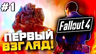 Fallout 4 - ШИКАРНО - Она вышла - Первый Взгляд 60 Fps 1