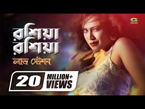 Roshia Roshia | রশিয়া রশিয়া | Love Station | Bipasha Kabir | Dolly Sayantoni | Bangla Movie Song