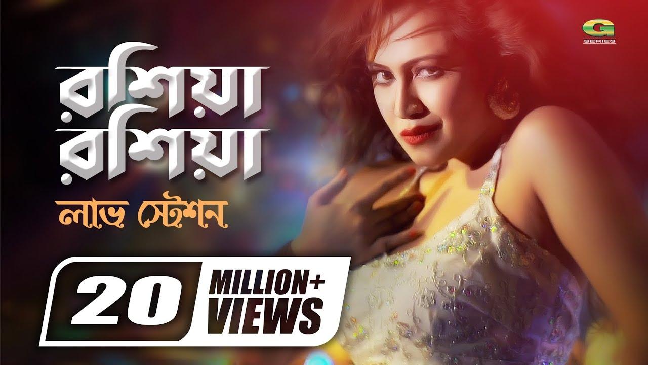 Roshia Roshia - রশিয়া রশিয়া - Love Station - Bipasha Kabir - Dolly Sayantoni - Bangla Movie Song-(240p)