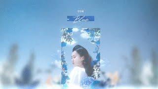 [Lyric video] 정민혜 - Blue