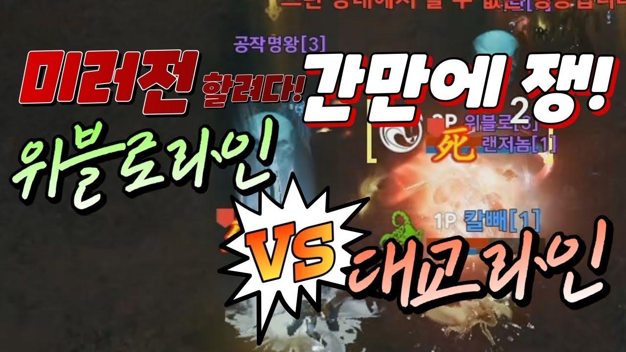 [수삼TV]리니지2M( 위블로라인 vs 대교 라인. 간만에 쟁하니 재미 있다!)