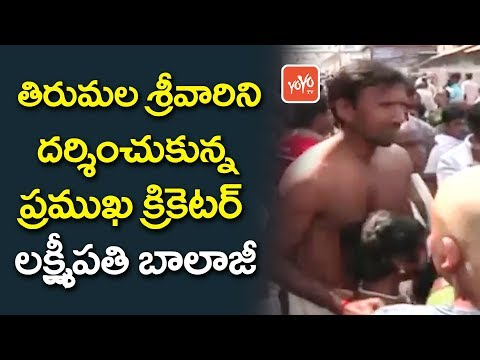 Indian Veteran Cricketer Lakshmipathy Balaji Visits Tirumala | YOYO TV Channel