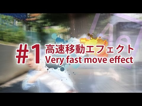 After Effects Tips#1:高速移動エフェクト Super fast move tutorial After Effects