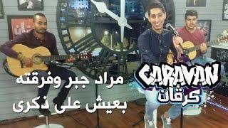 بعيش على ذكرى - مراد جبر وفرقته