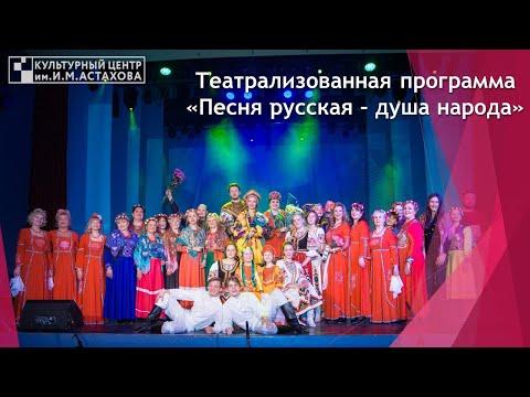 Театрализованная  концертная программа «Песня русская-душа народа»