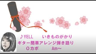 YELL いきものがかり  簡単アレンジ ギター 弾き語り コード付 cover by 鶴岡ギターサークル thumbnail