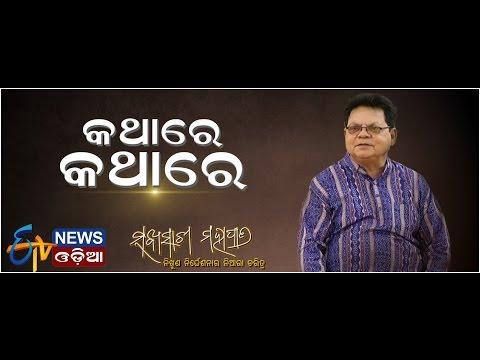 Kathare Kathare - Filmmaker Sabyasachi Mohapatra - Etv News Odia