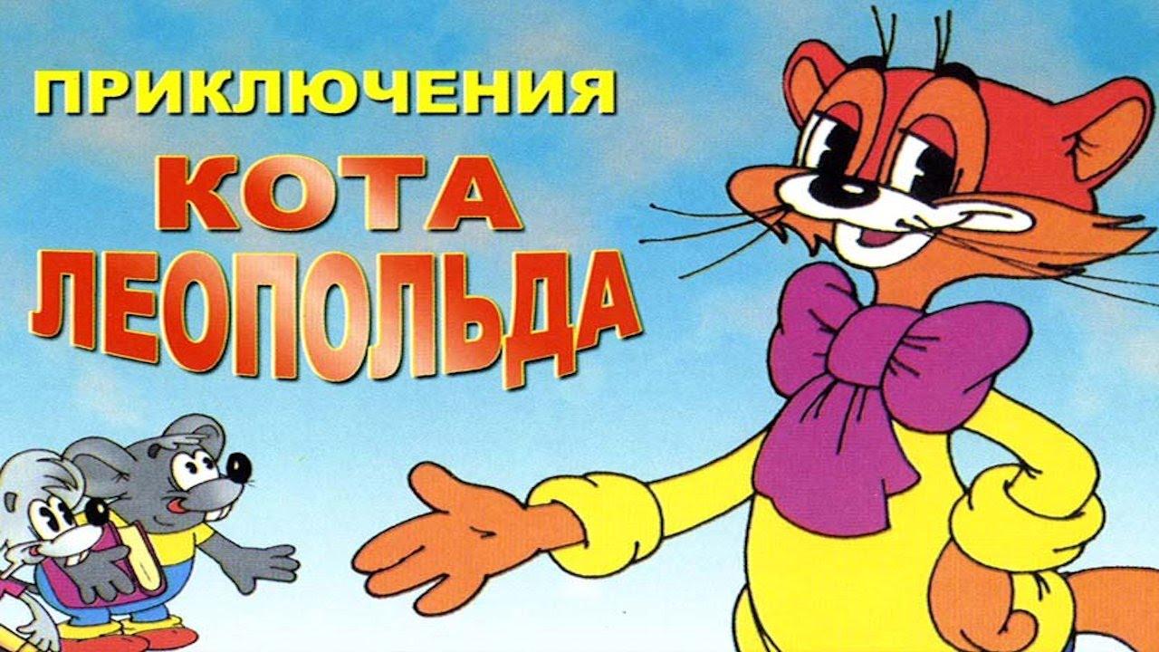 Кот леопольд слушать онлайн всю сказку