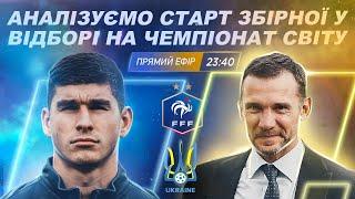 МИ ЗАБРАЛИ ОЧКИ У ЧЕМПІОНІВ СВІТУ Франція 1 1 Україна Старт відбору на ЧС 2022
