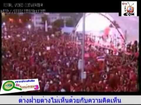 วิทย์คอม3ตัวเราและการเมืองไทยในปัจจุบัน