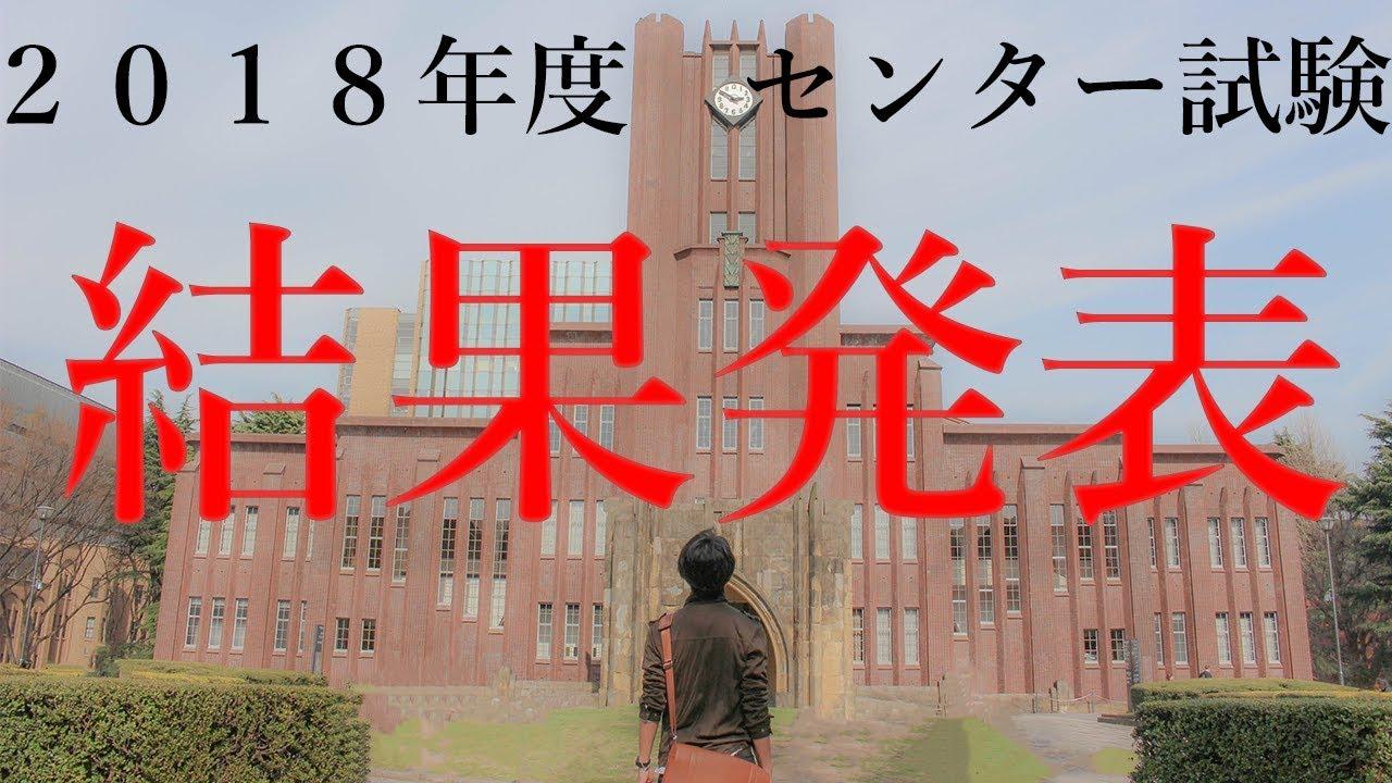 【急上昇】【東大受験物語】センター試験の結果発 …