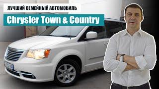 Chrysler Town & Country.  Лучшего Семейного АВТО я еще Не Видел!!!