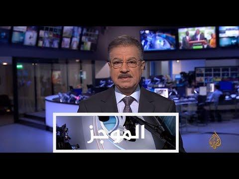 موجز الأخبار - الثانية ظهرا 12/08/2017
