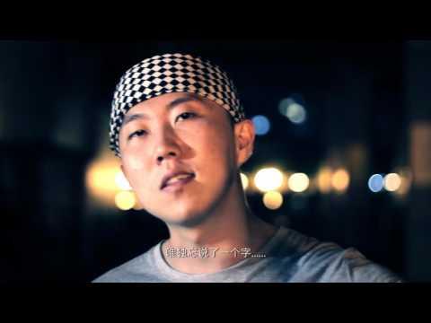 小老虎 (J-Fever) - 无人喝彩 [Official MV]