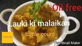 How to cook bottle gourd malaikari/ Lauki ki malaikari ,pure veg (without onion and garlic)