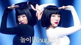 Irene & Seulgi (Red Velvet) - Naughty [Music Bank K-Chart Ep 1038]