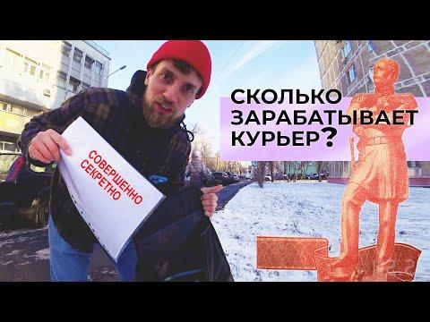 Курьером в Москве - работа или подработка? / служба Пешкарики