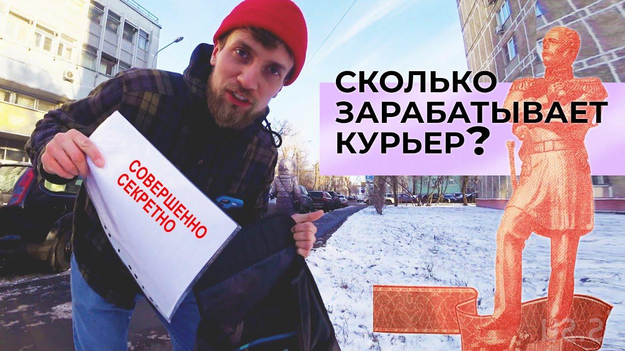 Работа курьером для девушек в москве сколько стоит час работы модели в москве