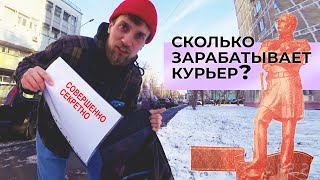 Смотреть видео Курьером в Москве - работа или подработка? / служба Пешкарики онлайн