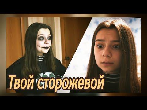"""Nepeta Страшилки // Клип """"Сторожевой"""" // Баку×Соня"""