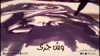 وش جرى أداء خالد العميس أداء وكلمات منيف الخمشي