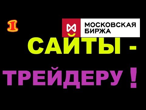 Сайты для трейдера. ч. 1. Сайт Московской биржи