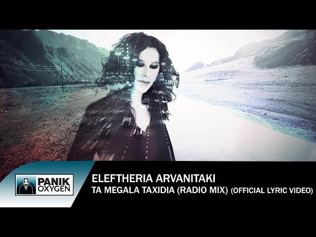 Ελευθερία Αρβανιτάκη - Τα Μεγάλα Ταξίδια (Radio Mix) - Official Lyric Videο