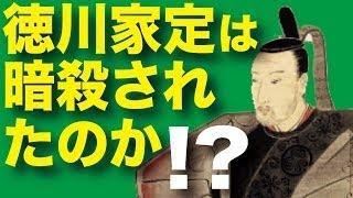 徳川家定は本当に暗殺されてしまったのだろうか?