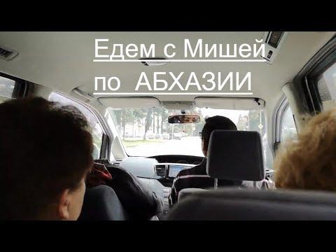 Абхазия Едем с Мишей по Абхазии